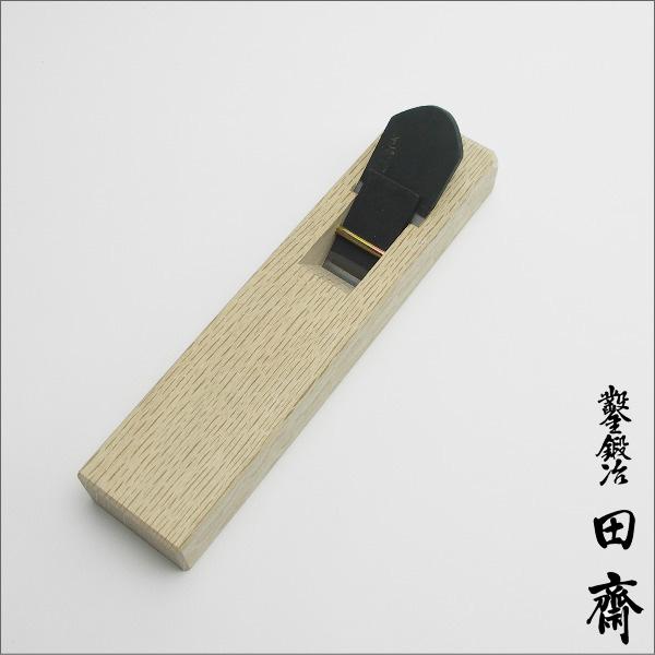 田齋作 和鉄 豆平鉋(小鉋)寸0(30mm)共裏 白樫台入