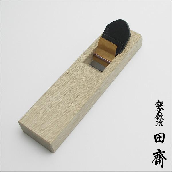 田齋作 和鉄 豆平鉋(小鉋)寸2(36mm)【No3】共裏 白樫台入