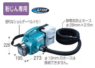 マキタ 充電式小型集じん機 [ VC340DRF ] 14.4V(3.0Ah)セット品