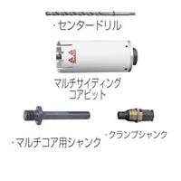 【マキタ】マルチサイディングコアビット(乾式)《A-36843》セット品 外径φ50×穴あけ深さ130mmSDSプラスビット用