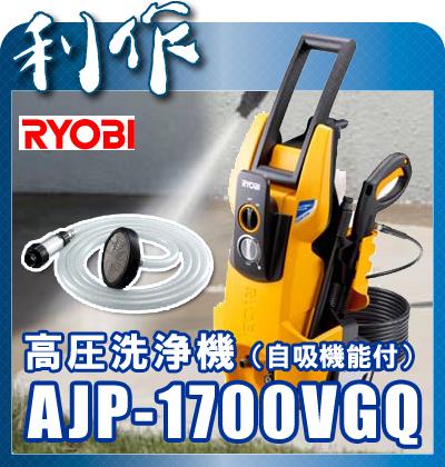 【リョービ】 高圧洗浄機 《 AJP-1700VGQ 》 リョービ 高圧洗浄機 AJP-1700VGQ RYOBI 送料無料