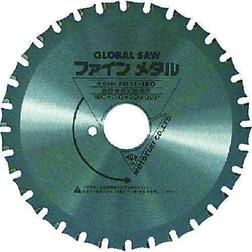 【モトユキ・グローバルソー】鉄筋用・ファインメタル※《FD51-180》外径180mm・穴径32mm