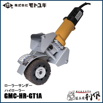 モトユキ・グローバルソー ローラーサンダー ハイローラー [ GMC-HR-GT1A ]