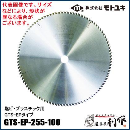 モトユキ・グローバルソー 塩ビ・プラスチック用チップソー GTS-EPタイプ [ GTS-EP-255-100 ] 外径255mm