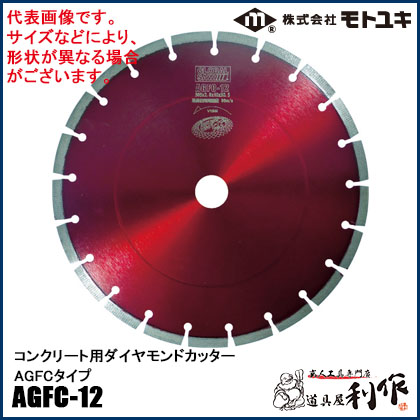 モトユキ・グローバルソー コンクリート用ダイヤモンドカッター AGFCタイプ [ AGFC-12 ] 外径305mm