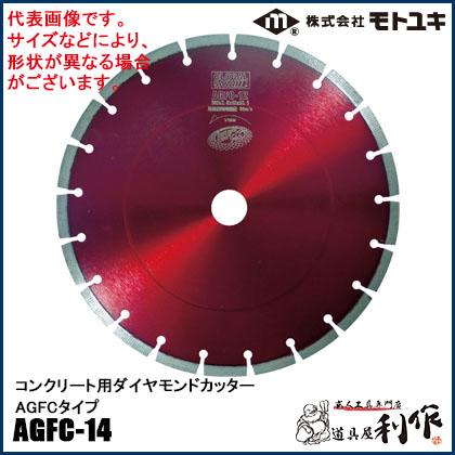 モトユキ・グローバルソー コンクリート用ダイヤモンドカッター AGFCタイプ [ AGFC-14 ] 外径355mm