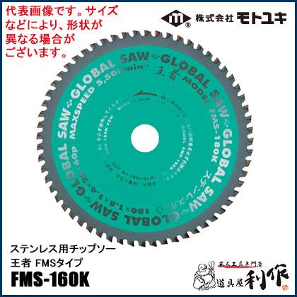 モトユキ・グローバルソー ステンレス用チップソー 王者 FMSタイプ [ FMS-160K ] 外径160mm