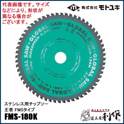 モトユキ・グローバルソー ステンレス用チップソー 王者 FMSタイプ [ FMS-180K ] 外径180mm