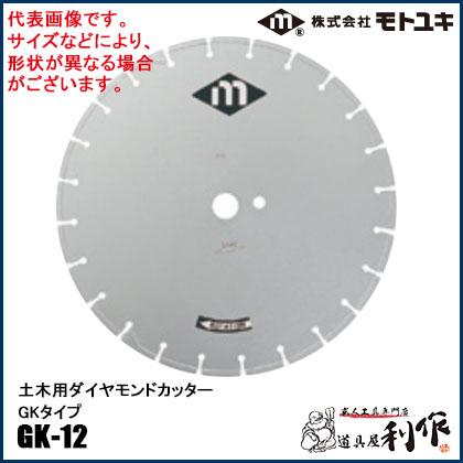 モトユキ・グローバルソー 土木用ダイヤモンドカッター GKタイプ [ GK-12 ] 外径317mm