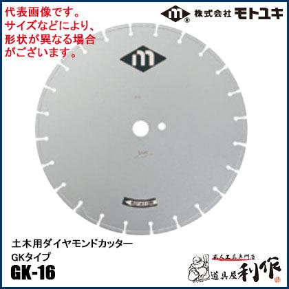 モトユキ・グローバルソー 土木用ダイヤモンドカッター GKタイプ [ GK-16 ] 外径418mm