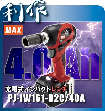 【マックス】 インパクトレンチ 充電式 14.4V 4.0Ah 《 PJ-IW161-B2C/40A 》 セット品