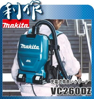 マキタ 充電式背負いクリーナ [ VC260DZ ] 36V本体のみ / (バッテリ、充電器なし)