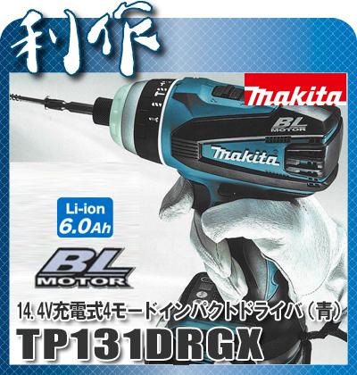 マキタ 充電式4モードインパクトドライバ [ TP131DRGX ] 14.4V(6.0Ah)セット品(青) / インパクトドライバー