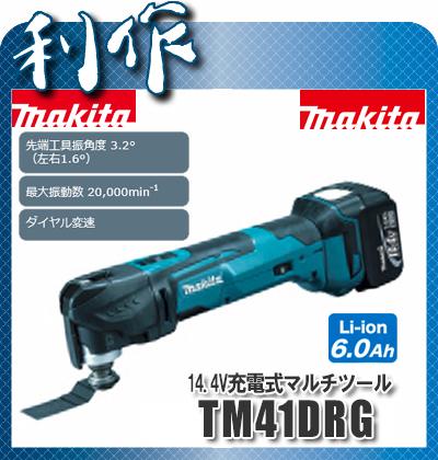 【送料込】 マキタ カットソー 充電式マルチツール [ TM41DRG ] TM41DRG ] 14.4V(6.0Ah)セット品/ カットソー, WEST WAVE:3165d316 --- canoncity.azurewebsites.net