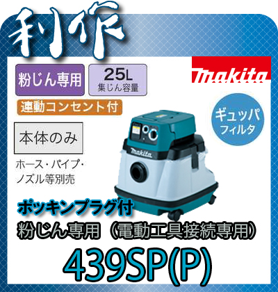 マキタ 容量25L 粉じん専用 集塵機 集じん機 439SPP 本体のみ 電動工具接続専用