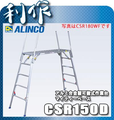 【法人専用/代引不可】アルインコ アルミ合金製可搬式作業台 マイティーベース [ CSR150D ] W1,488×D400mm / ペガサス