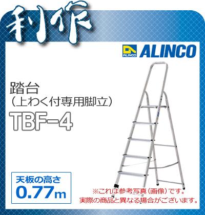【アルインコ】★ 踏台 ( 上わく付専用脚立 ) 《 TBF-4 》 <代金引換不可・配達時間指定不可> TBF-4 ALINCO