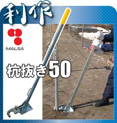 【マルサ】 杭抜き 50 (48.6Φ用) 《KUINUKI K-50》