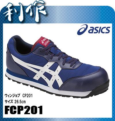 ※明日楽非対応 【JSAA規格】 【安全靴】 asics 【作業靴】 CP301 26cm 【アシックス】 インシグニアブルー×ゴールドフュージョン ウィンジョブ 【スニーカー】 【マジック止め】