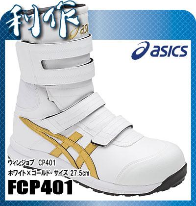 アシックス 作業用靴 ウィンジョブ CP401 サイズ:27.5cm [ FCP401 ] 0194:ホワイト×ゴールド asics WINJOB 作業服 作業着 安全靴