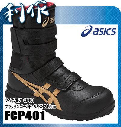 アシックス 作業用靴 ウィンジョブ CP401 サイズ:24.5cm [ FCP401 ] 9094:ブラック×ゴールド asics WINJOB 作業服 作業着 安全靴
