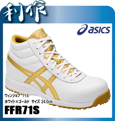 アシックス 作業用靴 ウィンジョブ 71S サイズ:24.0cm [ FFR71S ] 0194:ホワイト×ゴールド asics WINJOB 作業服 作業着 安全靴