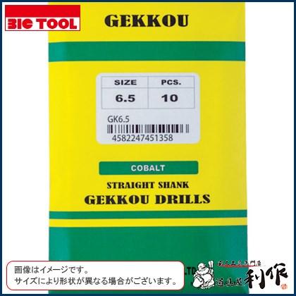 ビックツール 6.5mm月光ドリル 10本入 [ GKD6.5 ] ストレートシャンク
