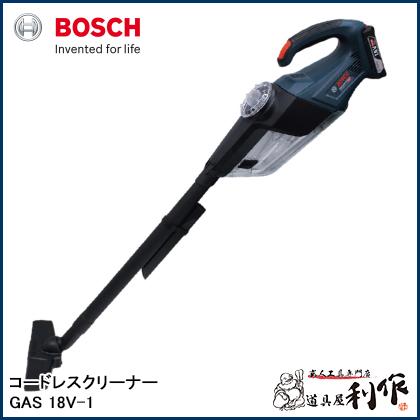 ボッシュ コードレスクリーナー [ GAS18V-1 ] 18V(3.0Ah)セット品 / 掃除機