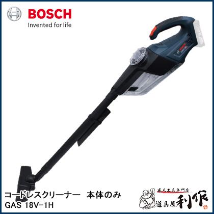 ボッシュ コードレスクリーナー [ GAS18V-1H ] 18V本体のみ / 掃除機