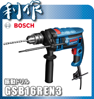 【ボッシュ】16mm振動ドリル《GSB16REN3》