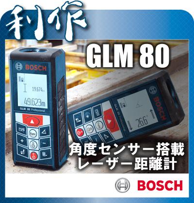 【ボッシュ】360°角度センサー搭載 レーザー距離計《GLM80型》