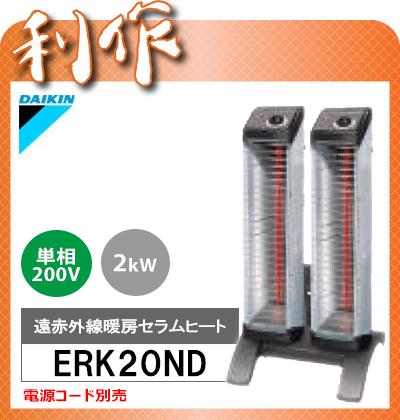 ダイキン 遠赤外線暖房機セラムヒート ERK20ND単相200V ツインタイプ