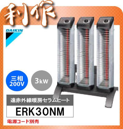 ダイキン 遠赤外線暖房機セラムヒート [ ERK30NM ] 三相200V トリプルタイプ