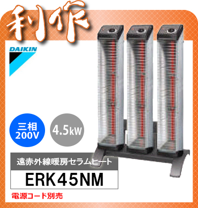 ダイキン 遠赤外線暖房機セラムヒート [ ERK45NM ] 三相200V トリプルタイプ