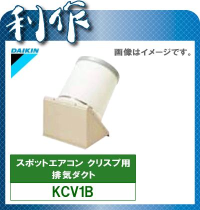 【代引不可】ダイキン 排気ダクト KCV1B代金引換不可・配達時間指定不可