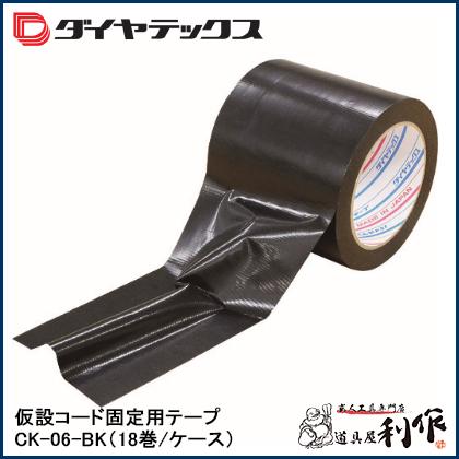 【後払い手数料無料】 ダイヤテックス 仮設コード固定用テープ(18巻/ケース) [ ] CK-06-BK ] 粘着テープ パイオランクロス CK-06-BK 粘着テープ, スソノシ:336775d6 --- wap.pingado.com