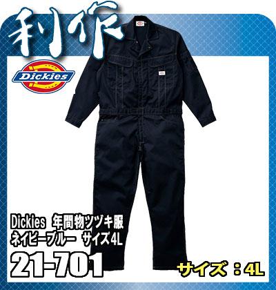 ディッキーズ 年間物ツヅキ服 [ 21-701 ] ツナギ (NB)ネイビーブルー サイズ 4L