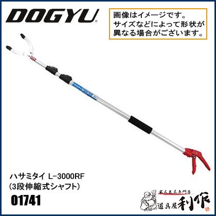 土牛産業 ハサミタイ L-3000RF(3段伸縮式シャフト) [ 01741 ]