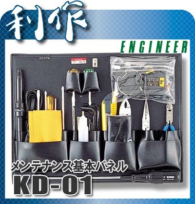 エンジニア 工具セット メンテナンス基本パネル ( KD-01 ) 工具付パネル