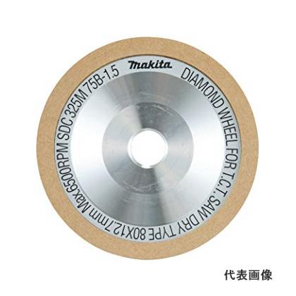 ◆マキタ チップソー研磨機用ダイヤモンドホイール [ A-20529 ] 外径80mm×粒度325M ※沖縄・離島は別途送料が必要