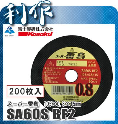 【富士製砥】切断砥石 スーパー雷鳥 《SA60S BF2(200枚入)》 105×0.8×15mm 200枚入