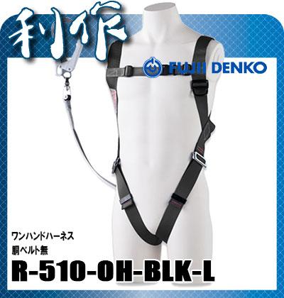 藤井電工 ツヨロン ワン・ハンド ハーネス [ R-510-OH-BLK-L ] 胴ベルト無