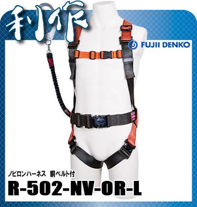 藤井電工 ツヨロン ノビロンハーネス [ R-502-NV-OR-L ] 胴ベルト付