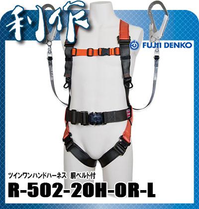 藤井電工 ツヨロン ツインワンハンドハーネス [ R-502-2OH-OR-L ] 胴ベルト付