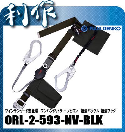 藤井電工 ツヨロン ツインランヤード安全帯 [ ORL-2-593-NV-BLK ] ワンハンド+ノビロン 軽量バックル 軽量フック 1本釣り専用