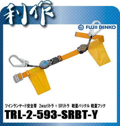 藤井電工 ツヨロン ツインランヤード安全帯 [ TRL-2-593-SRBT-Y ] 2wayリトラ+SRリトラ 軽量バックル 軽量フック