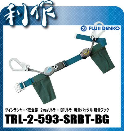 藤井電工 ツヨロン ツインランヤード安全帯 [ TRL-2-593-SRBT-BG ] 2wayリトラ+SRリトラ 軽量バックル 軽量フック