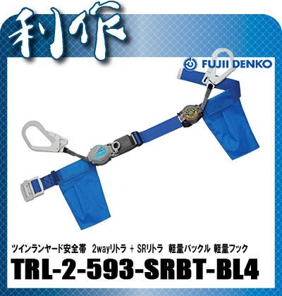 藤井電工 ツヨロン ツインランヤード安全帯 [ TRL-2-593-SRBT-BL4 ] 2wayリトラ+SRリトラ 軽量バックル 軽量フック