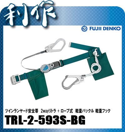 藤井電工 ツヨロン ツインランヤード安全帯 [ TRL-2-593S-BG ] 2wayリトラ+ロープ式(八つ打ち)