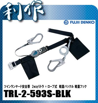 藤井電工 ツヨロン ツインランヤード安全帯 [ TRL-2-593S-BLK ] 2wayリトラ+ロープ式(八つ打ち)